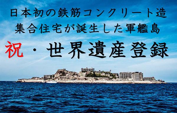 info_gunmanjima_01