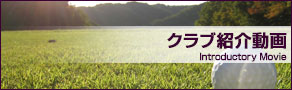 クラブ紹介動画